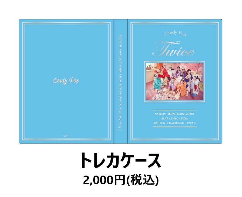 Twice Official Site